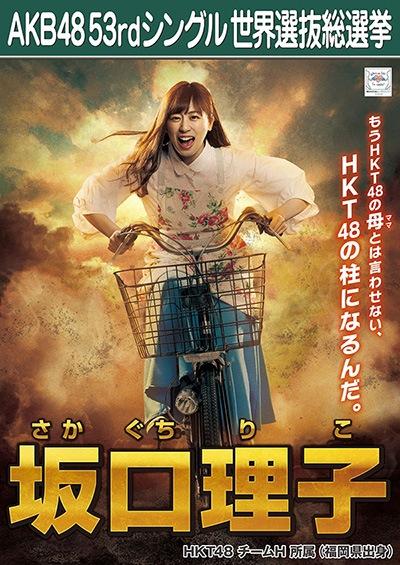 坂口理子 AKB48 53rdシングル 世界選抜総選挙ポスター