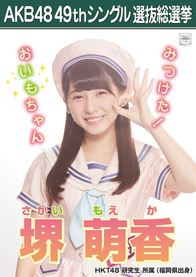 AKB48 49thシングル選抜総選挙ポスター 堺萌香