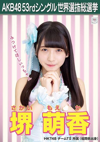 堺萌香 AKB48 53rdシングル 世界選抜総選挙ポスター