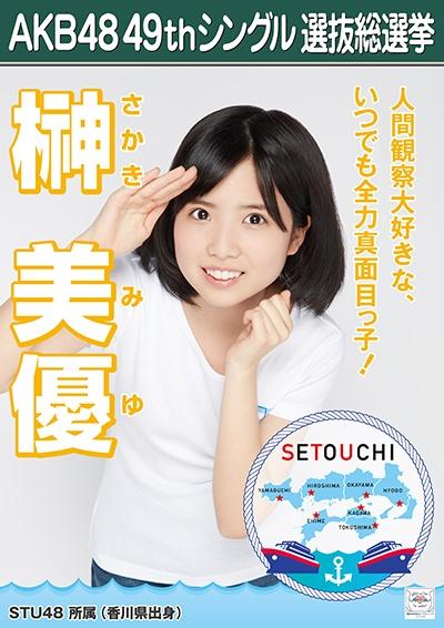 AKB48 49thシングル選抜総選挙ポスター 榊美優