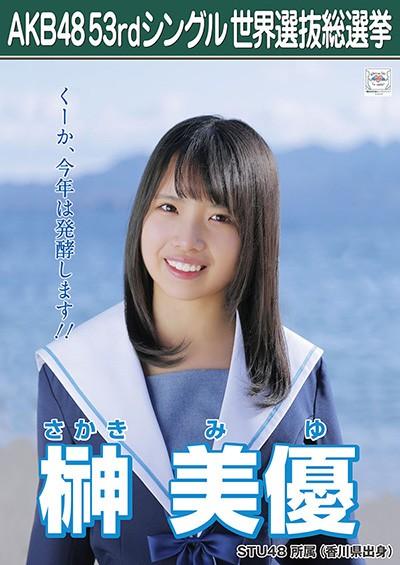 榊美優 AKB48 53rdシングル 世界選抜総選挙ポスター
