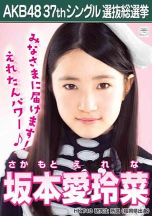 AKB48 37thシングル選抜総選挙ポスター 坂本愛玲菜