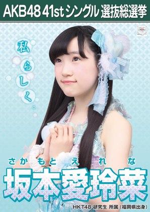 AKB48 41stシングル選抜総選挙ポスター 坂本愛玲菜
