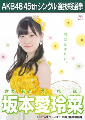 AKB48 45thシングル選抜総選挙ポスター 坂本愛玲菜