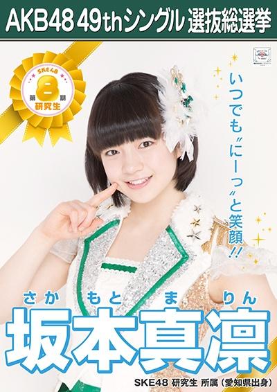 AKB48 49thシングル選抜総選挙ポスター 坂本真凛
