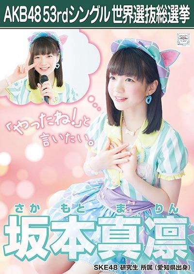 坂本真凛 AKB48 53rdシングル 世界選抜総選挙ポスター