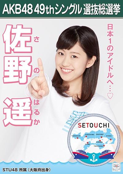 AKB48 49thシングル選抜総選挙ポスター 佐野遥