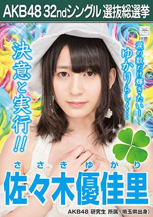 AKB48 32ndシングル選抜総選挙ポスター 佐々木優佳里