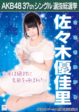 AKB48 37thシングル選抜総選挙ポスター 佐々木優佳里