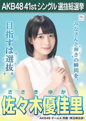 AKB48 41stシングル選抜総選挙ポスター 佐々木優佳里