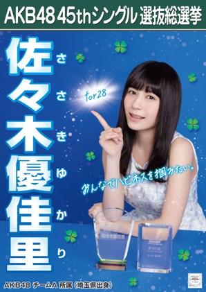 AKB48 45thシングル選抜総選挙ポスター 佐々木優佳里
