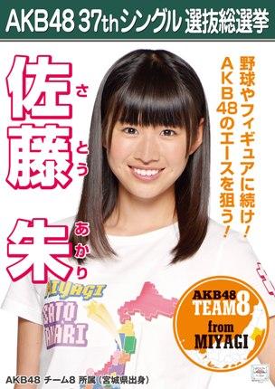 AKB48 37thシングル選抜総選挙ポスター 佐藤朱