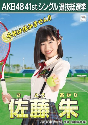 AKB48 41stシングル選抜総選挙ポスター 佐藤朱