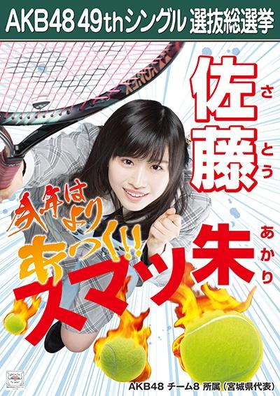 AKB48 49thシングル選抜総選挙ポスター 佐藤朱