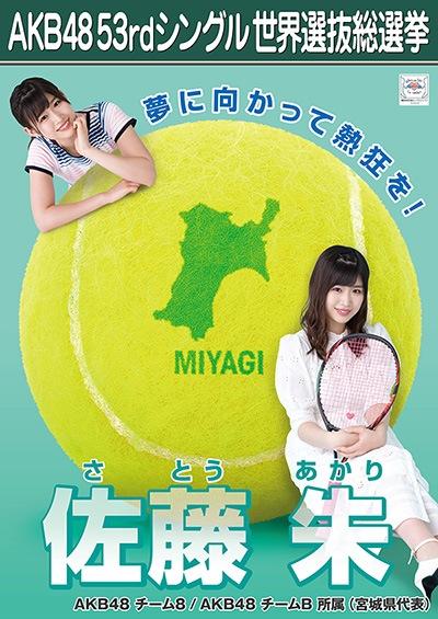佐藤朱 AKB48 53rdシングル 世界選抜総選挙ポスター