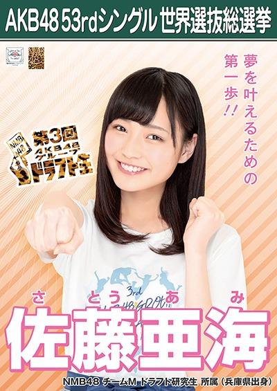 佐藤亜海 AKB48 53rdシングル 世界選抜総選挙ポスター