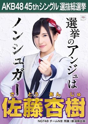 AKB48 45thシングル選抜総選挙ポスター 佐藤杏樹