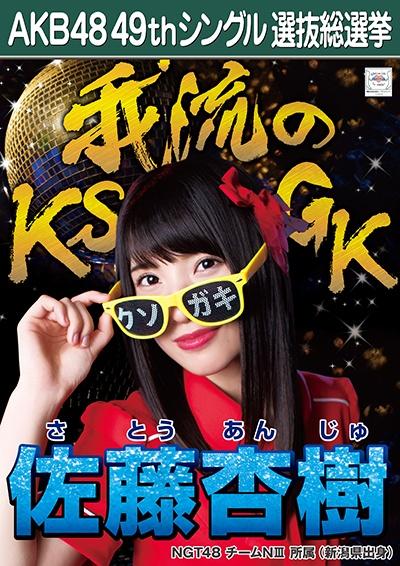 AKB48 49thシングル選抜総選挙ポスター 佐藤杏樹