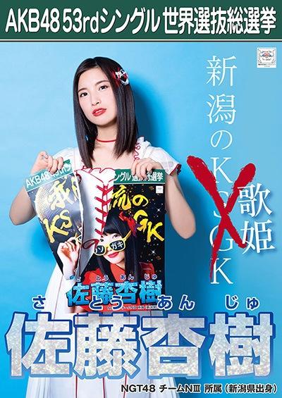 佐藤杏樹 AKB48 53rdシングル 世界選抜総選挙ポスター