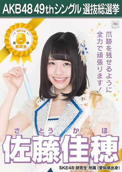 AKB48 49thシングル選抜総選挙ポスター 佐藤佳穂