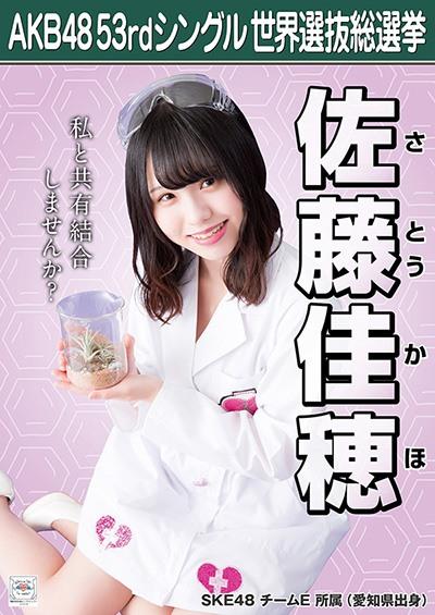 佐藤佳穂 AKB48 53rdシングル 世界選抜総選挙ポスター