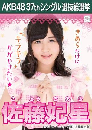 AKB48 37thシングル選抜総選挙ポスター 佐藤妃星