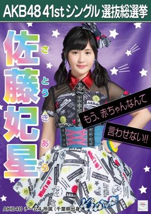 AKB48 41stシングル選抜総選挙ポスター 佐藤妃星