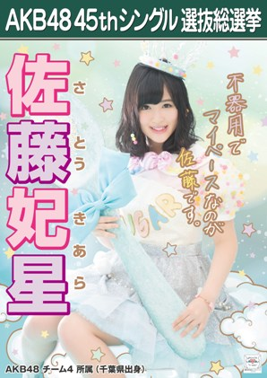 AKB48 45thシングル選抜総選挙ポスター 佐藤妃星