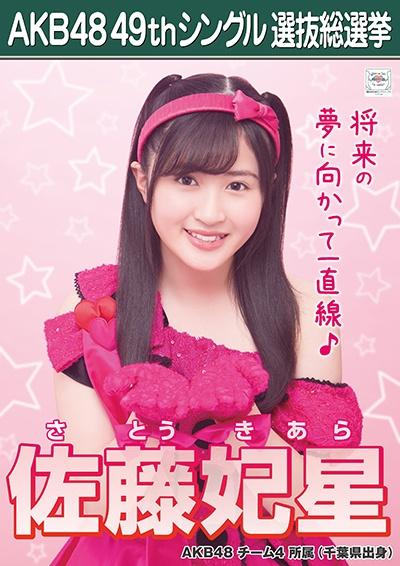 AKB48 49thシングル選抜総選挙ポスター 佐藤妃星