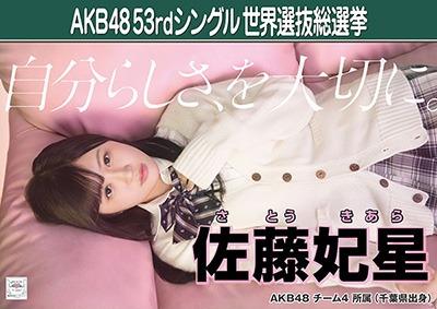 佐藤妃星 AKB48 53rdシングル 世界選抜総選挙ポスター