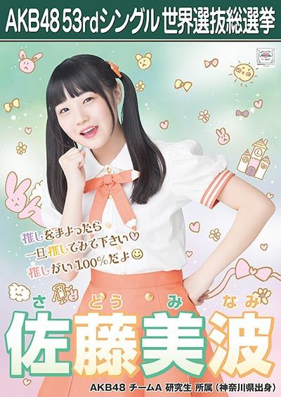 佐藤美波 AKB48 53rdシングル 世界選抜総選挙ポスター