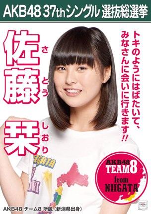 AKB48 37thシングル選抜総選挙ポスター 佐藤栞