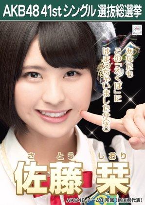 AKB48 41stシングル選抜総選挙ポスター 佐藤栞