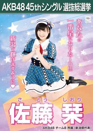 AKB48 45thシングル選抜総選挙ポスター 佐藤栞
