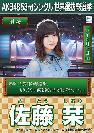 佐藤栞 AKB48 53rdシングル 世界選抜総選挙ポスター
