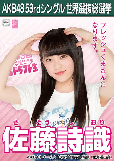 佐藤詩識 AKB48 53rdシングル 世界選抜総選挙ポスター