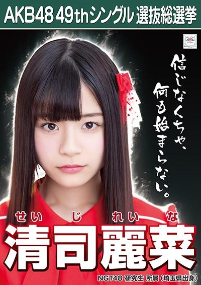AKB48 49thシングル選抜総選挙ポスター 清司麗菜