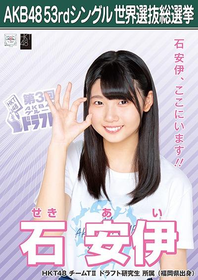 石安伊 AKB48 53rdシングル 世界選抜総選挙ポスター