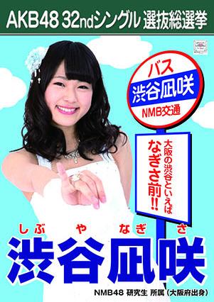 AKB48 32ndシングル選抜総選挙ポスター 渋谷凪咲