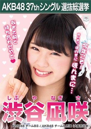 AKB48 37thシングル選抜総選挙ポスター 渋谷凪咲