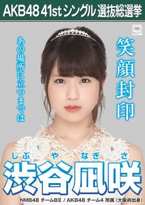 AKB48 41stシングル選抜総選挙ポスター 渋谷凪咲