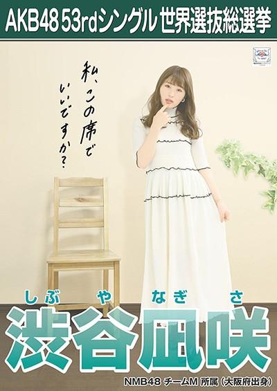 渋谷凪咲 AKB48 53rdシングル 世界選抜総選挙ポスター