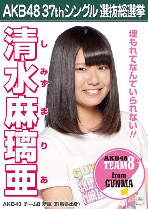 AKB48 37thシングル選抜総選挙ポスター 清水麻璃亜