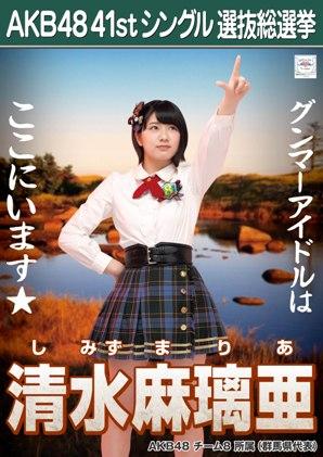 AKB48 41stシングル選抜総選挙ポスター 清水麻璃亜