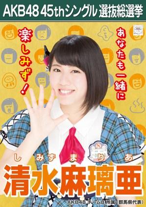 AKB48 45thシングル選抜総選挙ポスター 清水麻璃亜