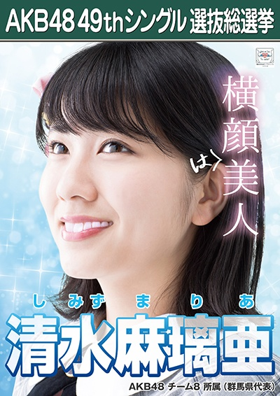 AKB48 49thシングル選抜総選挙ポスター 清水麻璃亜