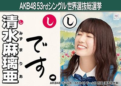 清水麻璃亜 AKB48 53rdシングル 世界選抜総選挙ポスター