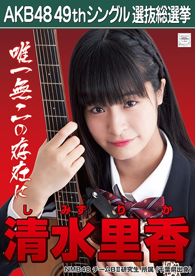 AKB48 49thシングル選抜総選挙ポスター 清水里香