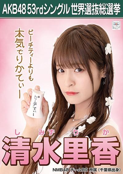 清水里香 AKB48 53rdシングル 世界選抜総選挙ポスター