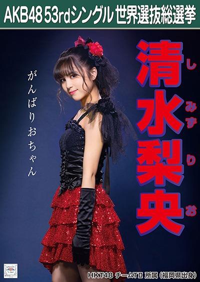 清水梨央 AKB48 53rdシングル 世界選抜総選挙ポスター